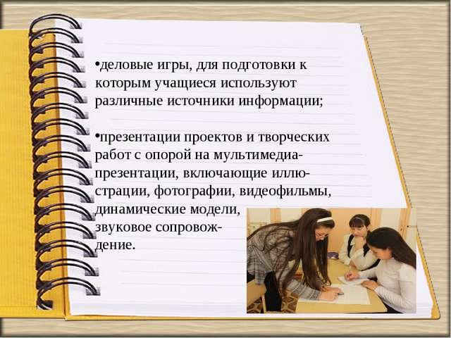 деловые игры, для подготовки к которым учащиеся используют различные источник...