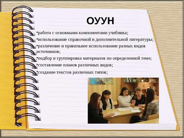 ОУУН работа с основными компонентами учебника; использование справочной и до...