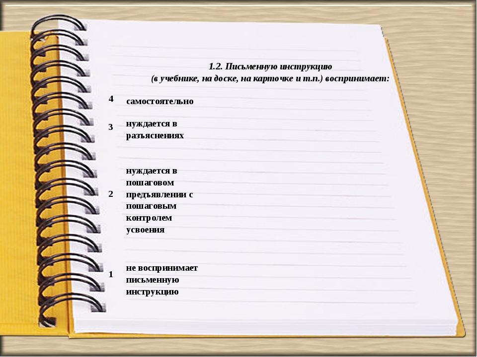 1.2. Письменную инструкцию (в учебнике, на доске, на карточке и т.п.) восприн...
