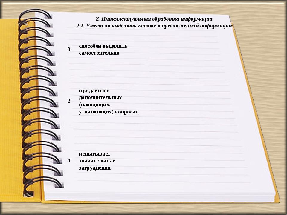 2. Интеллектуальная обработка информации 2.1. Умеет ли выделять главное в пр...