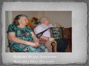 Наяндин Фёдор Данилович Наяндина Нина Павловна