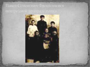 Павел Семенович Филатенков(в центре),мой прапрадедушка