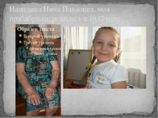 Наяндина Нина Павловна, моя прабабушка, родилась в 1937 году