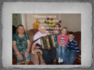 Воспитатель: Яруллина Вера Владимировна http://aida.ucoz.ru