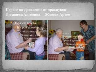 Первое поздравление от правнуков Легашева Ангелина Жиляев Артем http://aida.u