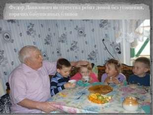 Федор Данилович не отпустил ребят домой без угощения, горячих бабушкиных бли