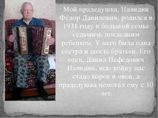 Мой прадедушка, Наяндин Фёдор Данилович, родился в 1931 году в большой семье