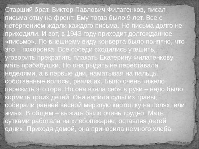 http://aida.ucoz.ru Старший брат, Виктор Павлович Филатенков, писал письма о...
