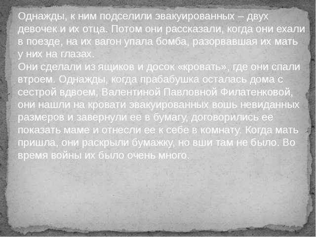 http://aida.ucoz.ru Однажды, к ним подселили эвакуированных – двух девочек и...