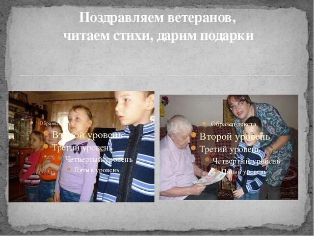 Поздравляем ветеранов, читаем стихи, дарим подарки http://aida.ucoz.ru