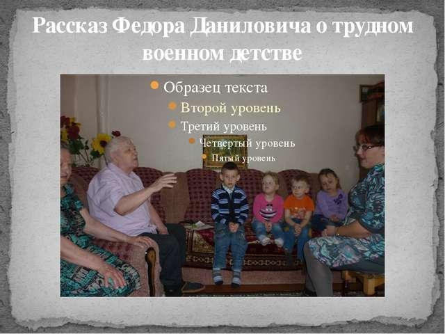 Рассказ Федора Даниловича о трудном военном детстве http://aida.ucoz.ru