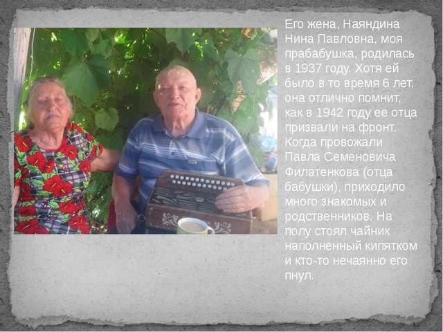 http://aida.ucoz.ru Его жена, Наяндина Нина Павловна, моя прабабушка, родила...