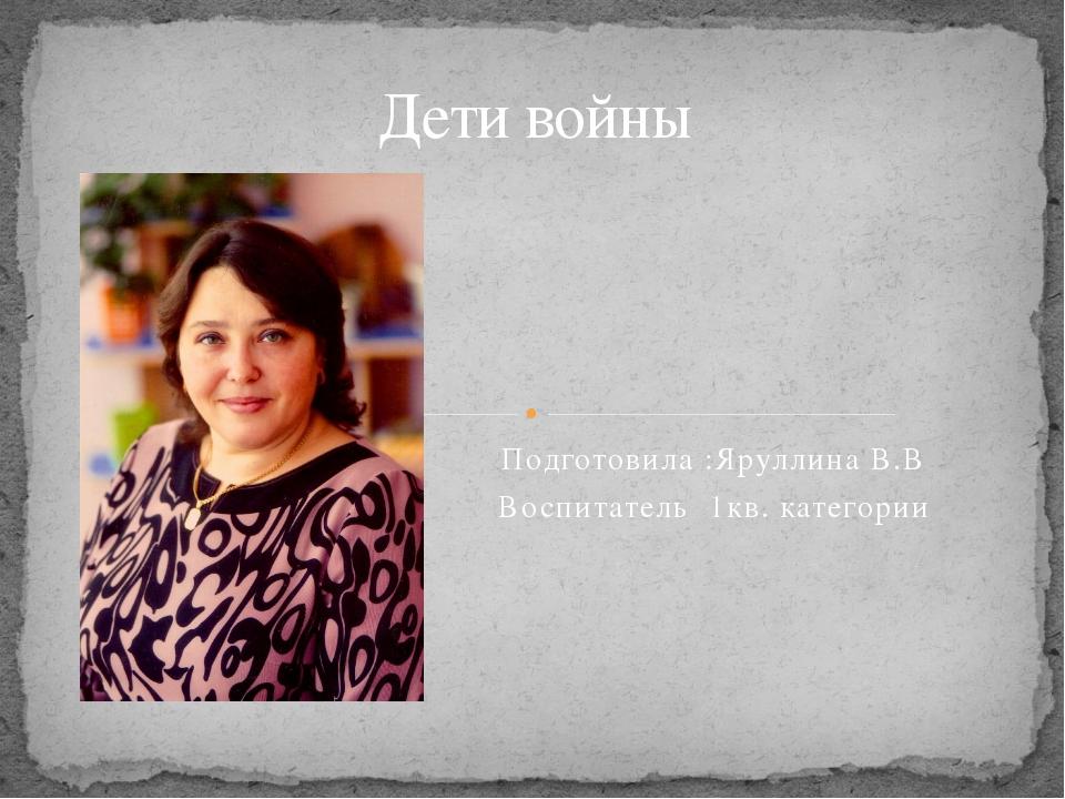Подготовила :Яруллина В.В Воспитатель 1кв. категории Дети войны http://aida.u...