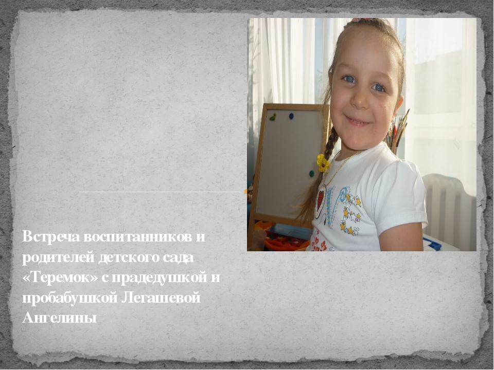 Встреча воспитанников и родителей детского сада «Теремок» с прадедушкой и пр...