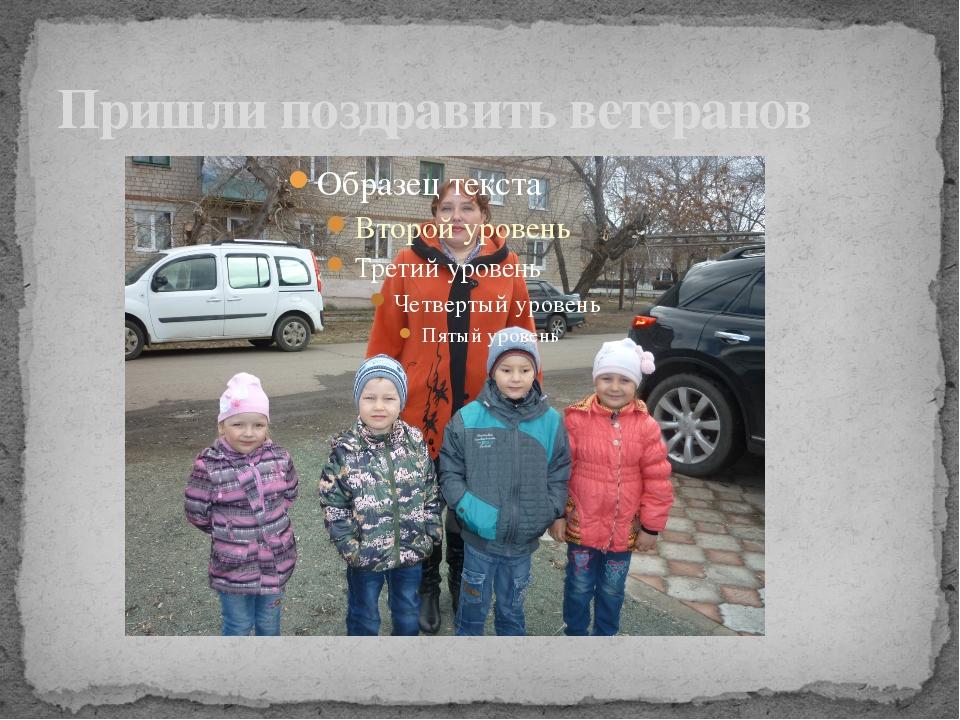 Пришли поздравить ветеранов http://aida.ucoz.ru