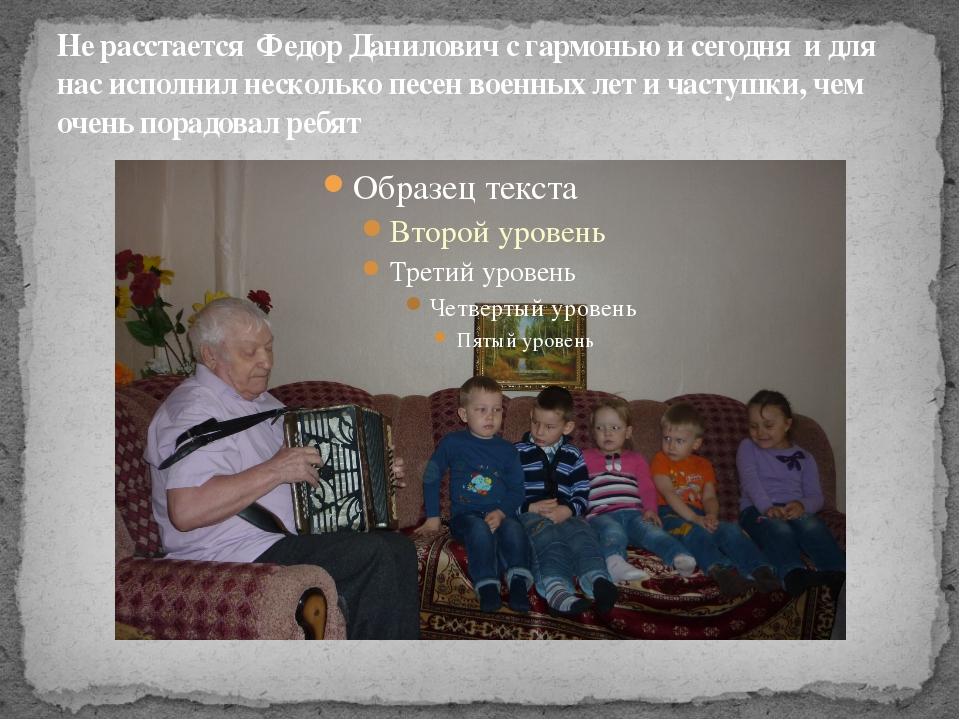 Не расстается Федор Данилович с гармонью и сегодня и для нас исполнил несколь...