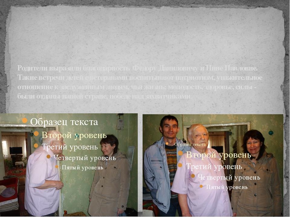 Родители выразили благодарность Федору Даниловичу и Нине Павловне. Такие вст...