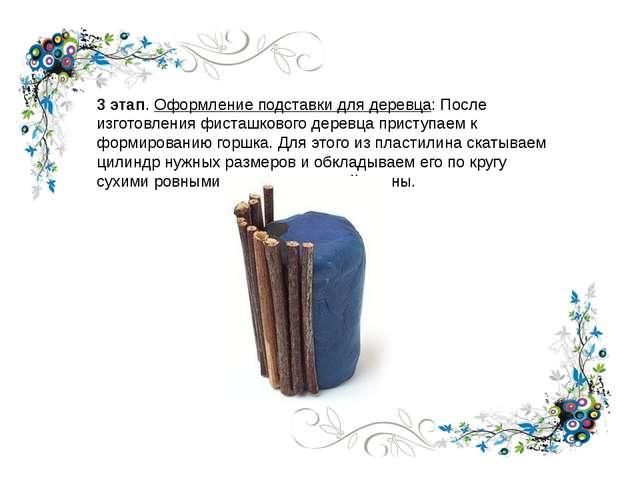 3 этап. Оформление подставки для деревца: После изготовления фисташкового дер...