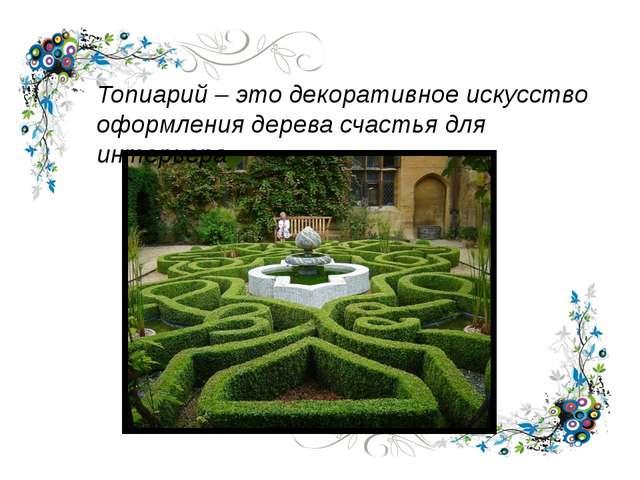 Топиарий – это декоративное искусство оформления дерева счастья для интерьера