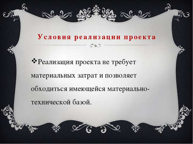 Условия реализации проекта Реализация проекта не требует материальных затрат...