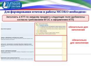 Для формирования отчетов и работы МСОКО необходимо: Заполнить в КТП по каждом
