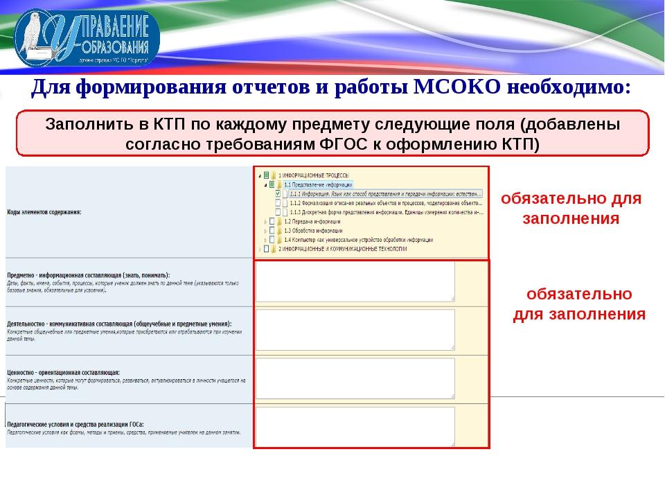 Для формирования отчетов и работы МСОКО необходимо: Заполнить в КТП по каждом...