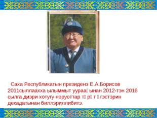 Саха Республикатын президенэ Е.А.Борисов 2011сыллаахха ылыммыт уурааҕынан 20