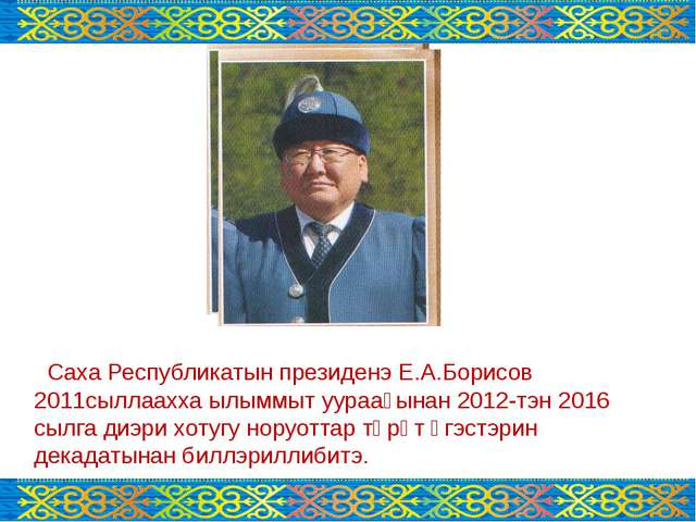 Саха Республикатын президенэ Е.А.Борисов 2011сыллаахха ылыммыт уурааҕынан 20...