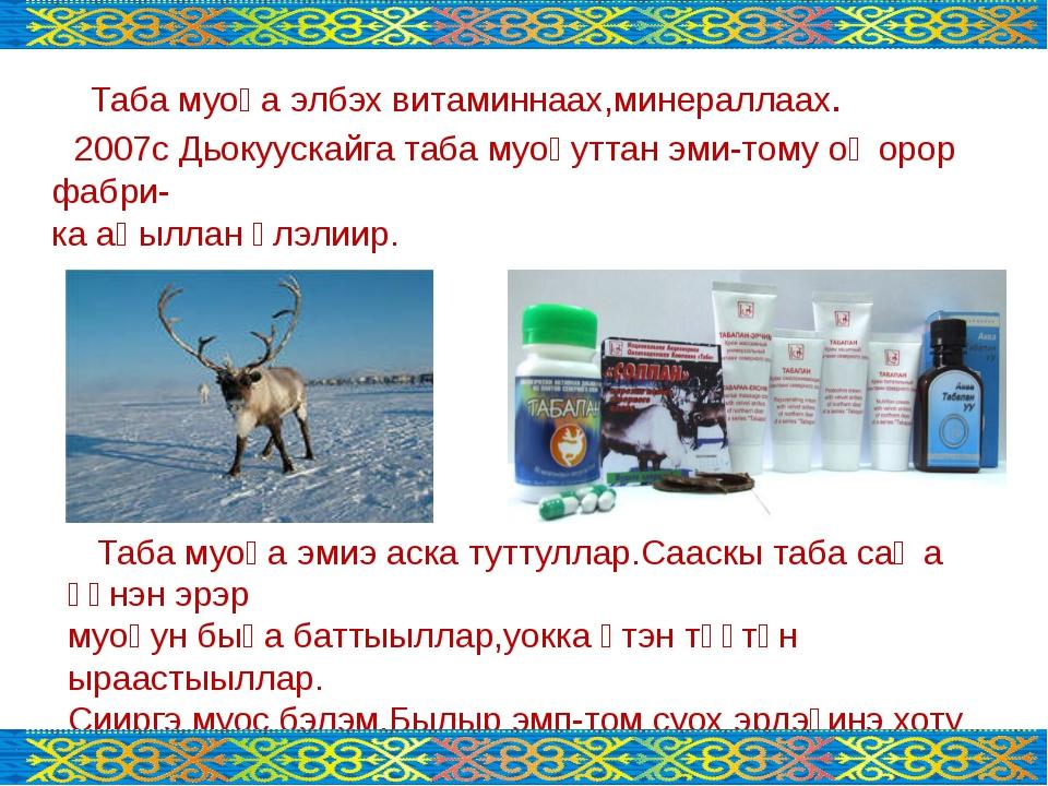 Таба муоһа элбэх витаминнаах,минераллаах. 2007с Дьокуускайга таба муоһуттан...