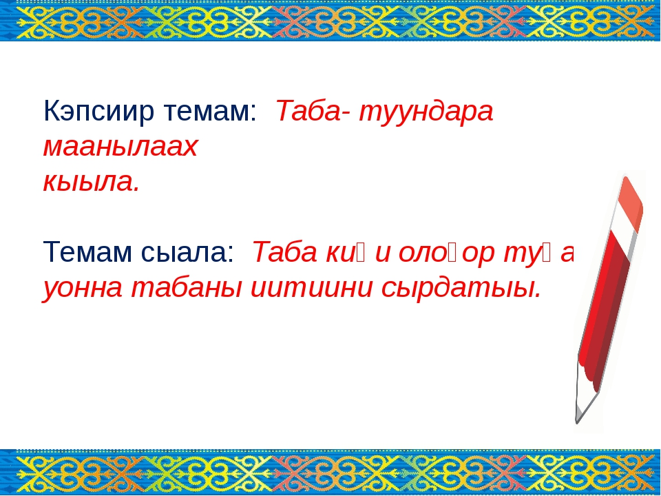 Кэпсиир темам: Таба- туундара маанылаах кыыла. Темам сыала: Таба киһи олоҕор...