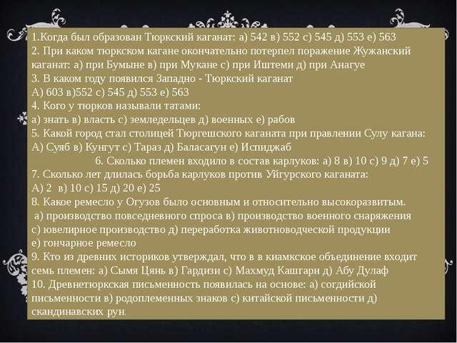 1.Когда был образован Тюркский каганат: а) 542 в) 552 с) 545 д) 553 е) 563 2...