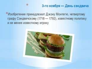 3-го ноября— День сэндвича Изобретение принадлежит Джону Монтегю, четвертому