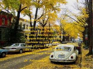 В октябре Серый день короче ночи, Холодна в реке вода, Частый дождик землю мо