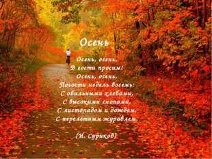 Осень Осень, осень. В гости просим! Осень, осень, Погости недель восемь: С об
