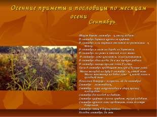 Осенние приметы и пословицы по месяцам осени Август варит, сентябрь - к столу