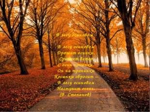 В лесу осиновом В лесу осиновом Дрожат осинки. Срывает ветер С осин косынки.
