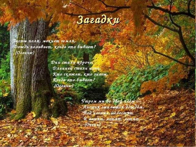 Загадки Пусты поля, мокнет земля, Дождь поливает, когда это бывает? (Осенью)...