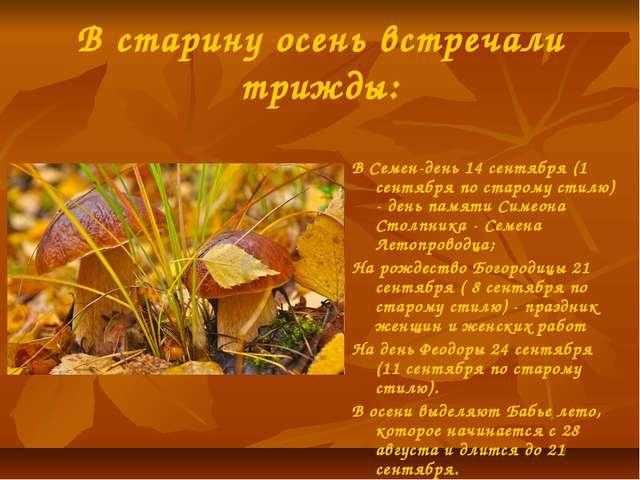 В старину осень встречали трижды: В Семен-день 14 сентября (1 сентября по ста...
