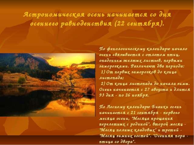 Астрономическая осень начинается со дня осеннего равноденствия (22 сентября)....