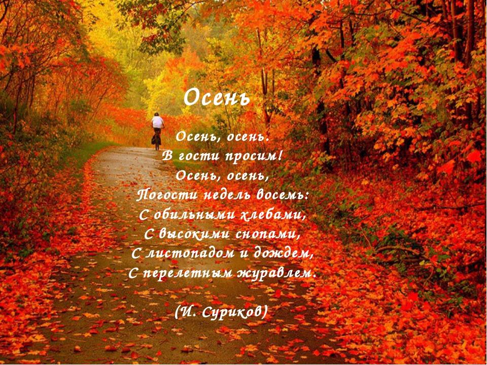Осень Осень, осень. В гости просим! Осень, осень, Погости недель восемь: С об...