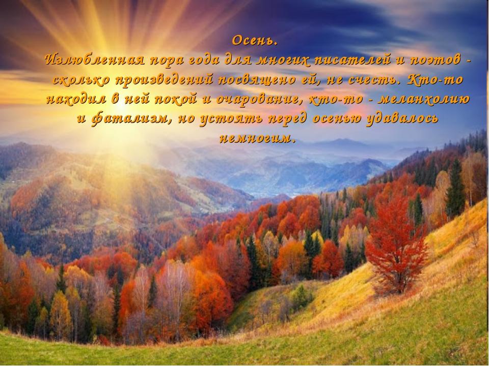 Осень. Излюбленная пора года для многих писателей и поэтов - сколько произвед...