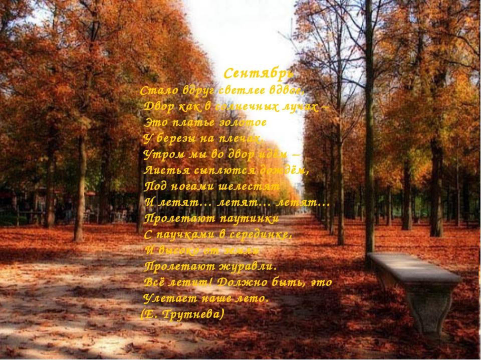 Сентябрь Стало вдруг светлее вдвое, Двор как в солнечных лучах – Это платье...
