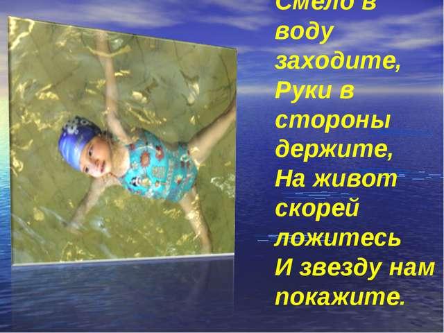 Смело в воду заходите, Руки в стороны держите, На живот скорей ложитесь И зв...