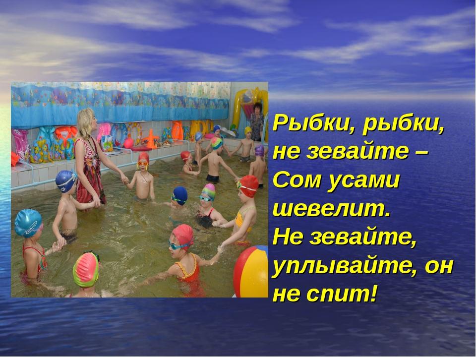 Рыбки, рыбки, не зевайте – Сом усами шевелит. Не зевайте, уплывайте, он не сп...