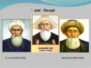 Төле би (1663-1756) Айтеке би (1689-1766) Қазақ билері