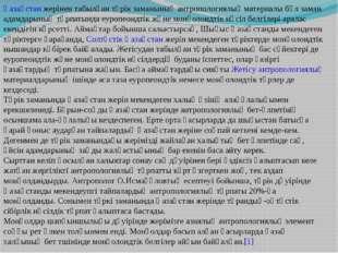 Қазақстан жерінен табылған түрік заманының антропологиялық материалы бұл зама
