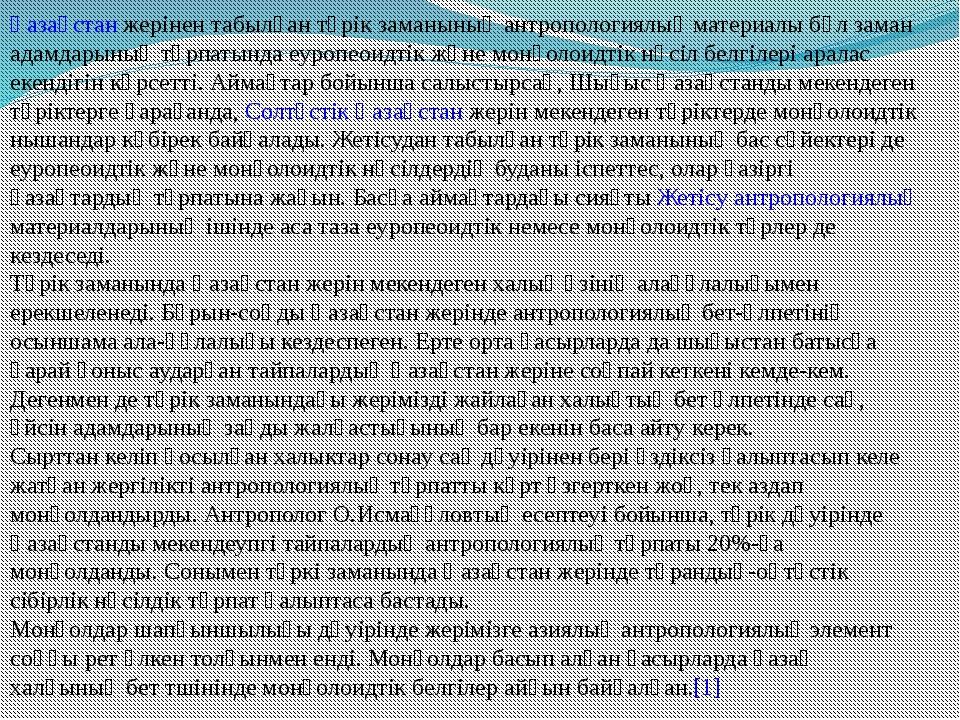 Қазақстан жерінен табылған түрік заманының антропологиялық материалы бұл зама...