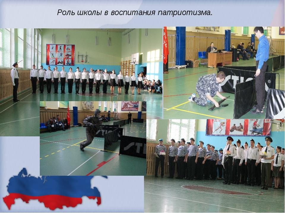 Роль школы в воспитания патриотизма.