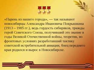 «Парень из нашего города», — так называют новосибирцы Александра Ивановича По