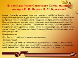 Из рассказа Героя Советского Союза, маршала авиации И. И. Пстыго Л. М. Кузьми